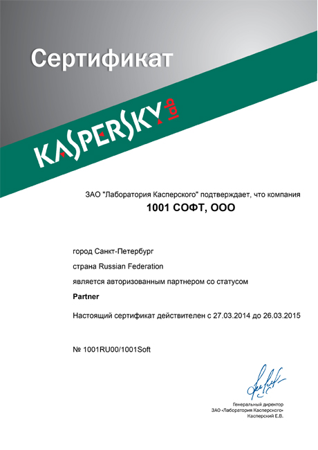 продажа лицензионного программного обеспечения в челябинске